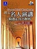 (二手書)朗文名人演講精選&技巧解析(4CD)