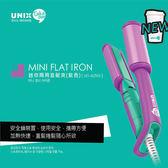 【韓國 UNIX】迷你兩用直髮捲髮器《紫色》UCI-B2503TW
