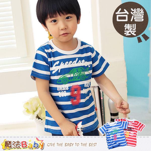 台灣製兒童短袖圓領衫 魔法Baby