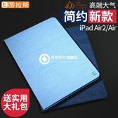 蘋果iPad Air2/1防摔全包邊皮套 保護套