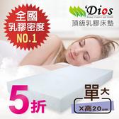 【迪奧斯】天然乳膠床墊 - 單人床加大 3.5x6.2 尺-高 20 公分