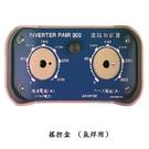 焊接五金網 - 遙控盒 氬銲接機用