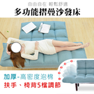 多檔調節摺疊多功能沙發床