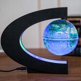 懸浮擺件 高科技發光自轉磁懸浮地球儀擺件盆栽玩具創意禮品【美物居家館】