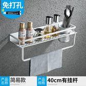 免打孔廚房置物架壁掛式收納架
