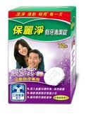 【保麗淨】假牙清潔錠 (局部式活動假牙用) 72片