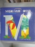 【書寶二手書T2/少年童書_XGC】M是鏡子的第一個字母_張湘君, 唐肯.伯
