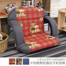 扶手椅 和室椅 沙發《卡特熊熊舒適扶手和...