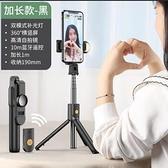 加長補光自拍桿手機直播支架三腳架一體式多功能通用藍牙 【七七小鋪】