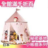 【小酋長2】日本原裝 我的秘密基地 小帳棚系列 多功能家家酒 兒童節【小福部屋】
