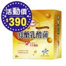台糖 寡醣 乳酸菌 30包/盒 【i -...