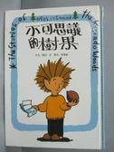 【書寶二手書T8/兒童文學_GQJ】不可思議的樹果_岡田淳