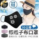 銀離子三層口罩 防飛沫 防塵 奈米口罩 ...