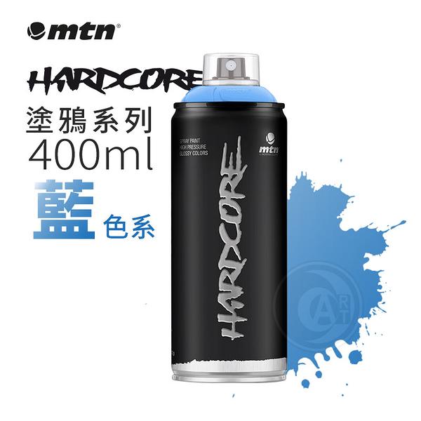 『ART小舖』西班牙蒙大拿MTN Hardcore塗鴉系列 噴漆 400ml 藍色系 單色自選