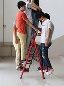 奧致梯子家用折疊梯加厚室內人字梯移動樓梯伸縮梯步梯多功能扶梯