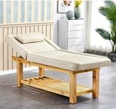 美容床 實木美容床美容院專用高檔多功能帶洞家用美體美婕理療紋繡按摩床【快速出貨】