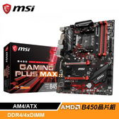 【MSI 微星】B450 GAMING PLUS MAX 主機板