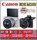 《映像數位》CANON EOS M100 機身+EF-M 15-45mm IS STM 單鏡組【平輸】【32G套餐全配】***