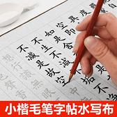 小楷毛筆字帖水寫布初學者清水練字手抄心經佛經加厚仿宣錦緞卷軸