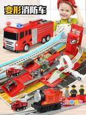 大號消防車男孩玩具合金可變形停車場套裝升降雲梯兒童小汽車模型 XW