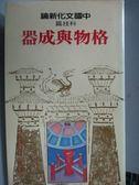【書寶二手書T4/社會_LDB】格物與成器_中國文化新論-科技篇