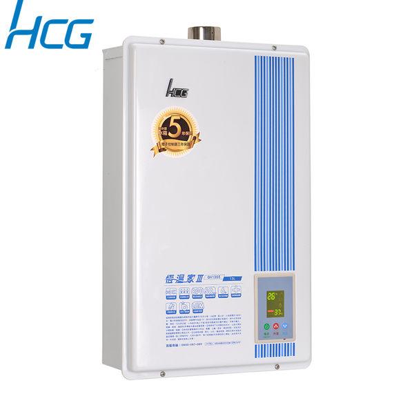 和成 HCG 13L 數位恆溫強制排氣熱水器 GH1355 含基本安裝配送