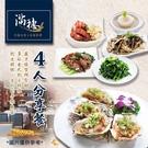 (台北)滿穗-4人分享餐...