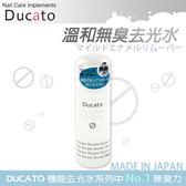 《日本製》Ducato 溫和無臭去光水 220ml  ◇iKIREI
