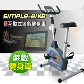 【X-BIKE 晨昌】SIMPLE-BIKE 藍芽互動式立式遊戲健身車 台灣精品
