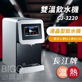 【公司嚴選】長江牌 CJ-3220 雙溫飲水機 溫熱 液晶型飲水機 學校 公司 茶水間 公共設施 台灣製造