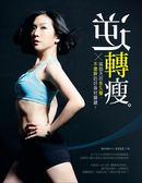 (二手書)逆轉瘦:瑜伽天后永久瘦、不復胖的好身材關鍵