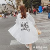 防曬衣女2018夏季新款韓版中長防曬服大碼白色沙灘寬鬆休閒薄外套