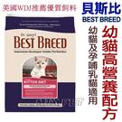 ◆MIX米克斯◆美國BEST BREED貝斯比.幼貓高營養配方1.8kg,美國WDJ推薦