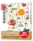 史上最完整水果營養圖鑑:從挑選、清洗、保存到營養素盤點,家家必備的水果選購料..
