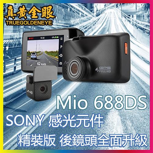 【真黃金眼】  精裝版 Mio MiVue 688S+A30 同 688DS 【送16G】前後 雙鏡頭 行車紀錄器 原廠公司貨