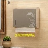 簡約實用手紙盒不銹鋼衛生間紙巾盒廁所衛生抽紙盒免打孔壁掛式擦手紙盒
