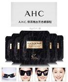 【2wenty6ix】★ 韓國 A.H.C. ★ 保濕亮白 黑色眼膜貼 (五種黑色複合物)(五片/盒)