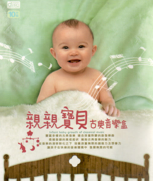 親親寶貝古典音樂盒 CD 10片裝 (音樂影片購)