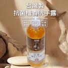 【珍昕】台灣製 抗菌檀香洗手露(容量約330ml)/洗手乳/洗手液/手部清潔