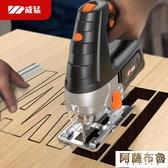 電鋸電動曲線鋸家用小型多 切割機木工電鋸手持拉花線鋸木板工具mks 雙12