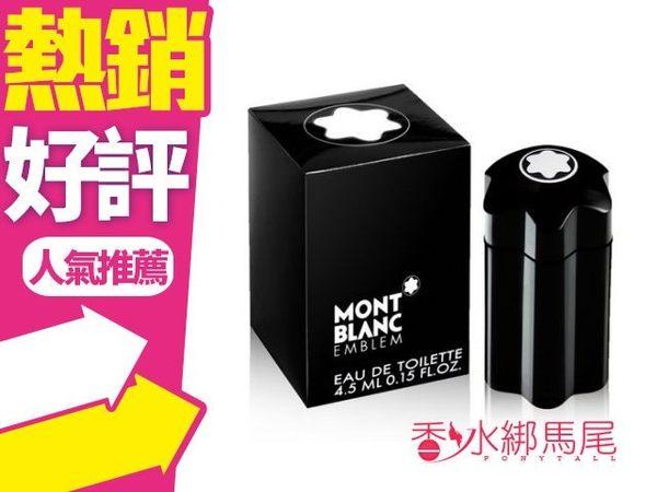MONT BLANC EMBLEM 萬寶龍 男性淡香水 迷你小香 4.5ml◐香水綁馬尾◐