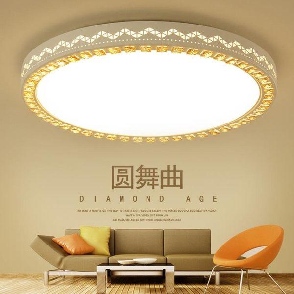 LED燈 LED吸頂燈客廳燈簡約現代大氣家用圓形臥室燈具套餐兒童房間燈飾全館免運 艾維朵