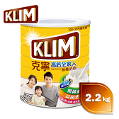 【KLIM克寧】高鈣全家人奶粉2.2kg