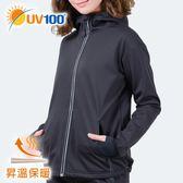 UV100 防曬 抗UV Voai防風保暖-落肩連帽軟殼外套-女
