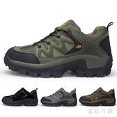 新款中大尺碼戶外運動男鞋透氣爸爸鞋低幫徒步越野登山鞋休閒旅游外出鞋 DR28117【衣好月圓】