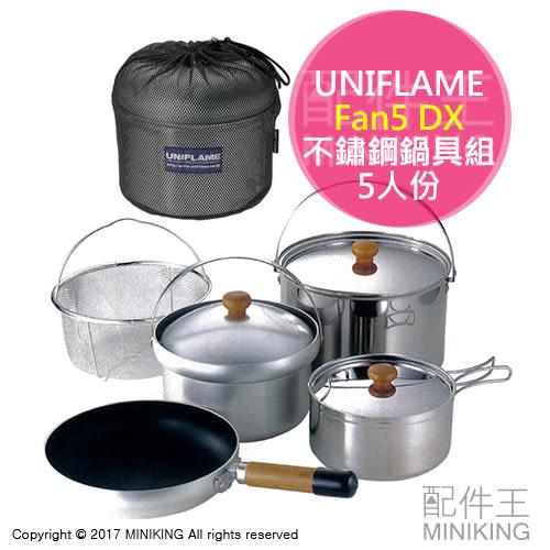 【配件王】日本代購 UNIFLAME Fan5 DX 660232 5人份 豪華套鍋 不鏽鋼鍋具組 露營鍋具組