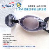 [ 台灣製 SAEKO ] 近視 泳鏡 競速型 S14OP 黑;蛙鏡;蝴蝶魚戶外