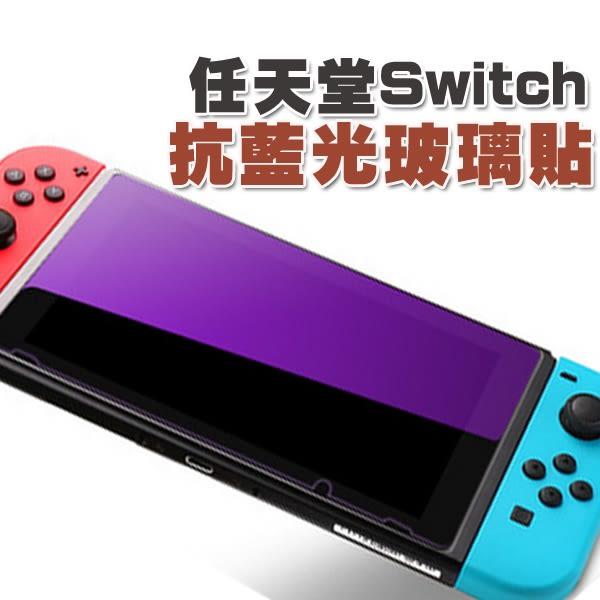 任天堂 Nintendo Switch 抗藍光 護眼 玻璃貼 鋼化 9H 高透 主機螢幕 保護貼 防刮 BOXOPEN