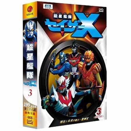 超星艦隊 第3集 30到38話完 DVD  (購潮8)