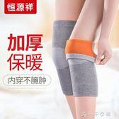 護膝保暖老寒腿男女四季冬季防寒加厚漆膝蓋炎關節老人專用 千千女鞋